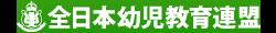 全日本幼児教育連盟