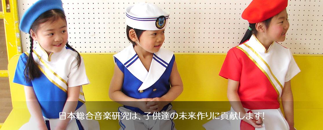 日本総合音楽研究は、子供達の未来作りに貢献します!